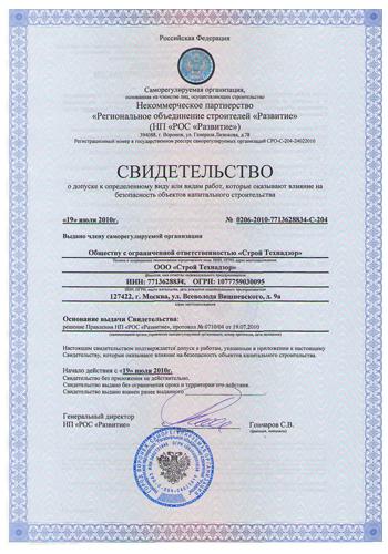 документы технадзора в строительстве каталог